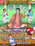 http://rajaramdigital.com/album_img/111/thumb_buch_dhankanu_ane_dhakka.jpg
