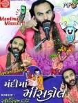 http://rajaramdigital.com/album_img/124/thumb_mandima_miscall.jpg