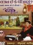 http://rajaramdigital.com/album_img/128/thumb_lagan_chhe_ke_dhinganu.jpg
