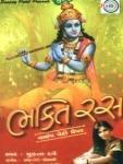 bhakti_ras.jpg