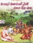 http://rajaramdigital.com/album_img/153/thumb_bagdane_bajarangini_sathe.jpg
