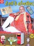 http://rajaramdigital.com/album_img/181/thumb_deshi__ke_english.jpg