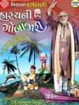 http://rajaramdigital.com/album_img/183/thumb_hasyani_gobajari.jpg