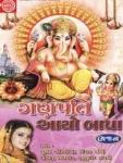 ganpati_aayo_bapa.jpg