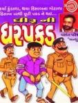 http://rajaramdigital.com/album_img/197/thumb_dhiruni_dharpakad.jpg