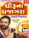 http://rajaramdigital.com/album_img/204/thumb_dhiruna_dhajagra.jpg