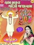 ram_bhakt_jogi_jalaram.jpg