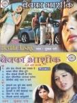 http://rajaramdigital.com/album_img/237/thumb_bewafa_aashiq.jpg