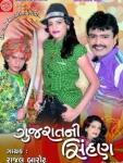 http://rajaramdigital.com/album_img/243/thumb_gujaratni_sinhan.jpg