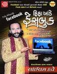 fifa_khande_facebook.jpg