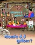 http://rajaramdigital.com/album_img/263/thumb_mobile_chhe_ke_musibat.jpg