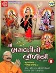 bhagavati_no_bheliyo-4.jpg