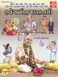 http://rajaramdigital.com/album_img/326/thumb_have_jamin_jadata_nathi.jpg