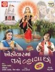 khodiyarma_tame_vhala_chho.jpg