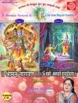 shreemann_narayan_n_om_namo_bhagvate_vasudevay_dhun.jpg