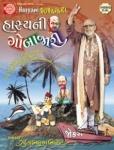 http://rajaramdigital.com/album_img/335/thumb_hasyani_gobajari.jpg