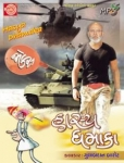 http://rajaramdigital.com/album_img/337/thumb_hasya_dhamaka.jpg