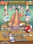 http://rajaramdigital.com/album_img/343/thumb_buch_dhankanu_ane_dhakka.jpg