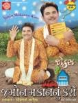 http://rajaramdigital.com/album_img/347/thumb_jamin_makannu_karo.jpg