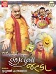http://rajaramdigital.com/album_img/348/thumb_jituna_jatka.jpg