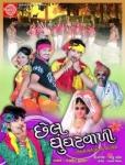 http://rajaramdigital.com/album_img/349/thumb_chhel_ghunghatvali.jpg
