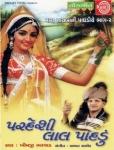 http://rajaramdigital.com/album_img/368/thumb_pardeshi_lal_pandadu.jpg