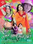 http://rajaramdigital.com/album_img/381/thumb_radha_tujne_pukare_mari_prit.jpg