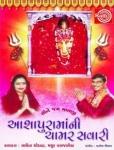 ashapuramani_chamar_savari.jpg