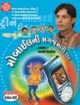 http://rajaramdigital.com/album_img/387/thumb_mobile_ni_magajmari.jpg