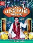 http://rajaramdigital.com/album_img/434/thumb_hakala_padakara_ne_khonkhara.jpg