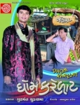 http://rajaramdigital.com/album_img/435/thumb_dhom_karelat.jpg