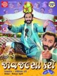 http://rajaramdigital.com/album_img/441/thumb_jav_jalsa_karo.jpg