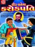 http://rajaramdigital.com/album_img/448/thumb_dhiru_banega_caroadpati.jpg