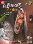 http://rajaramdigital.com/album_img/452/thumb_kathiyavadi_lokgeet.jpg