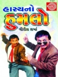 http://rajaramdigital.com/album_img/461/thumb_hasyano_humlo.jpg