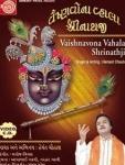vaishanavona_vahala_shrinathji-1.jpg