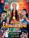 http://rajaramdigital.com/album_img/516/thumb_gher_gher_dashamana__diva-mp3.jpg