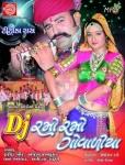 http://rajaramdigital.com/album_img/517/thumb_dj_ramo_ramo_govaliya-mp3.jpg