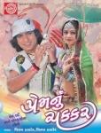 http://rajaramdigital.com/album_img/526/thumb_premnu_chakkar-mp3.jpg