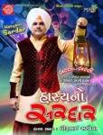http://rajaramdigital.com/album_img/533/thumb_hasyano_sardar-mp3.jpg