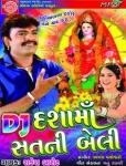 http://rajaramdigital.com/album_img/537/thumb_dj_dashama_satni_beli-mp3.jpg