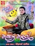 http://rajaramdigital.com/album_img/540/thumb_majak_masti_mp3.jpg