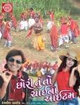 http://rajaramdigital.com/album_img/549/thumb_chhori_tu_chaina_item.jpg