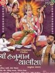hanuman_chalisha.jpg