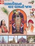 shamliyana_chardhamni_jatra-2.jpg