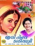 http://rajaramdigital.com/album_img/72/thumb_jilo_toral_kathiyani.jpg