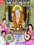 http://rajaramdigital.com/album_img/79/thumb_kem_kari_bhulay_bapa_sitaram.jpg