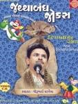 http://rajaramdigital.com/album_img/86/thumb_jathabandh_jokes.jpg